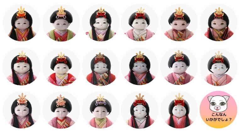 ふらここの雛人形 17種類の顔 一覧