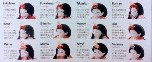 「ふらここ」雛人形の顔12種類