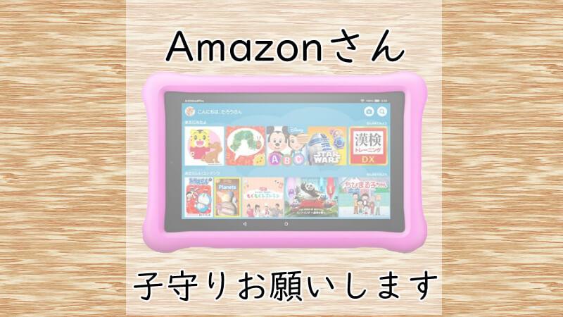 Amazon Fire HD 8 キッズモデル