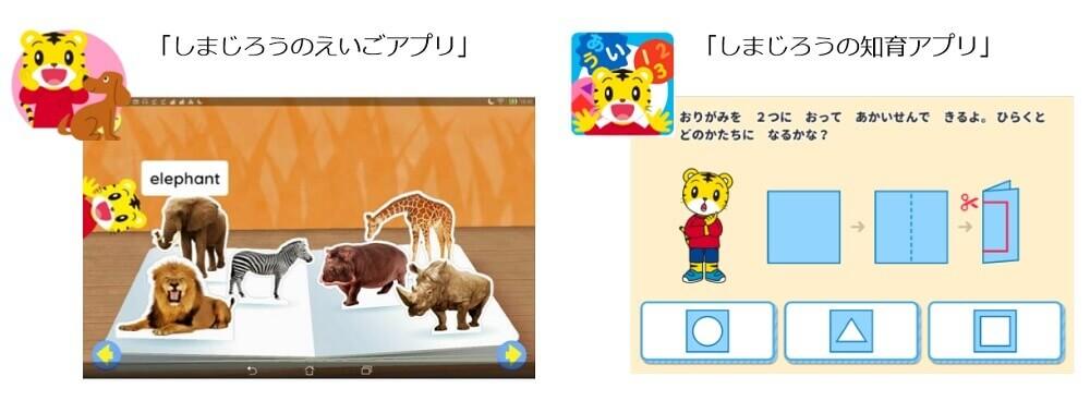 「しまじろう知育アプリ・英語アプリ」見本画像