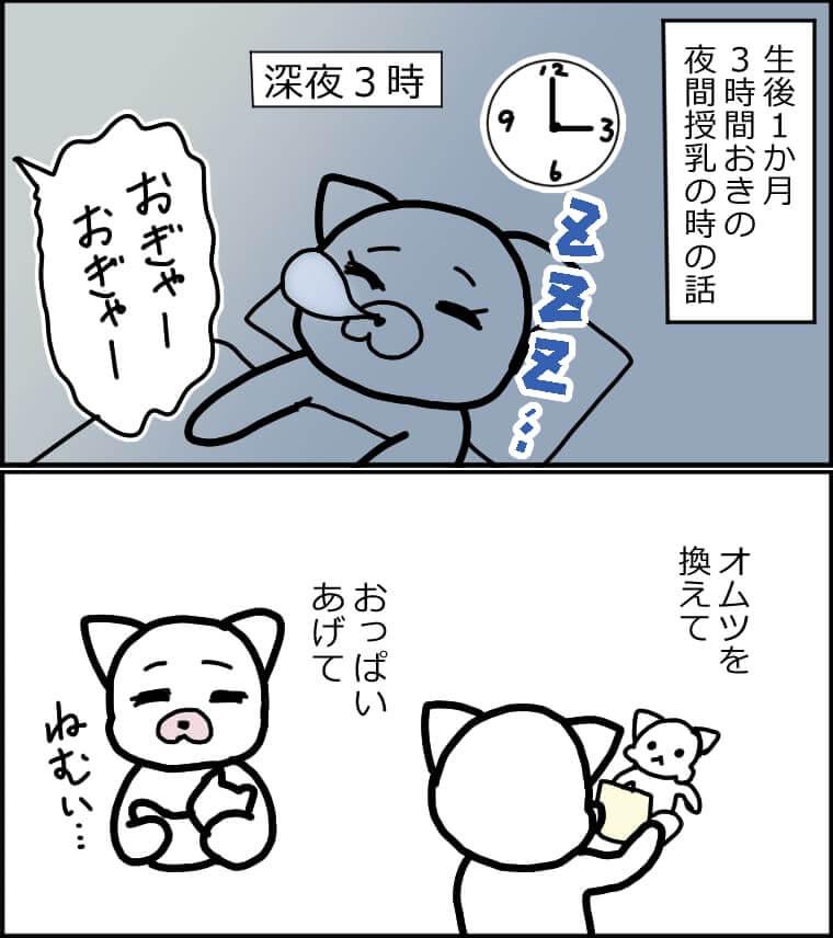 育児漫画 0歳 夜間授乳1