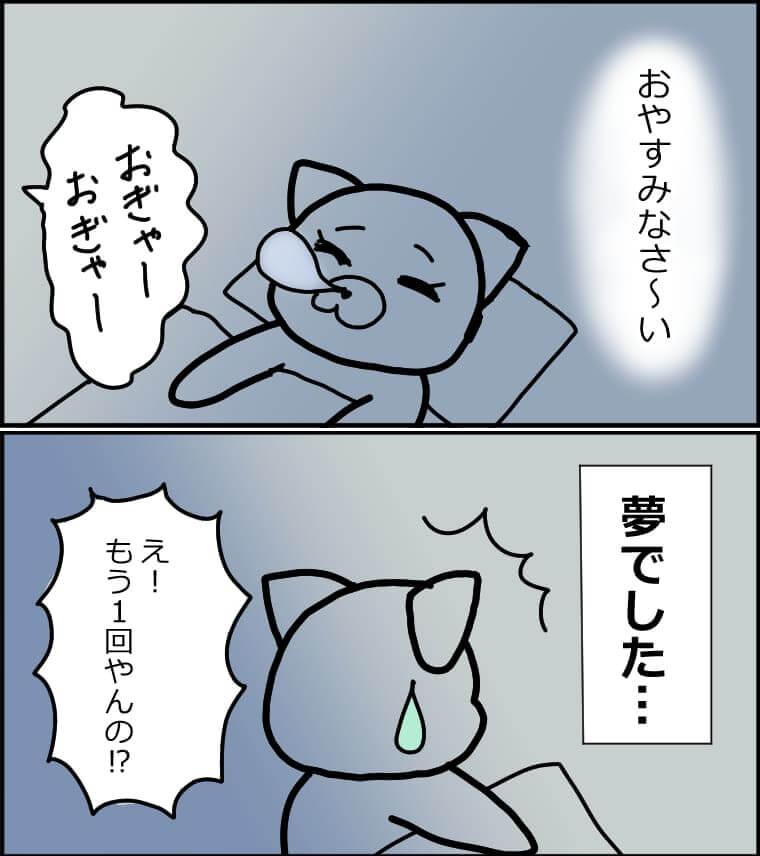 育児漫画 0歳 夜間授乳2