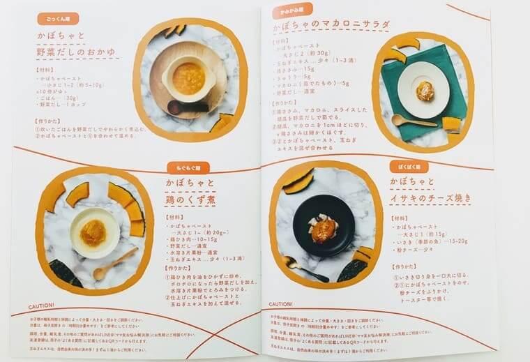 ミタスの離乳食 レシピ