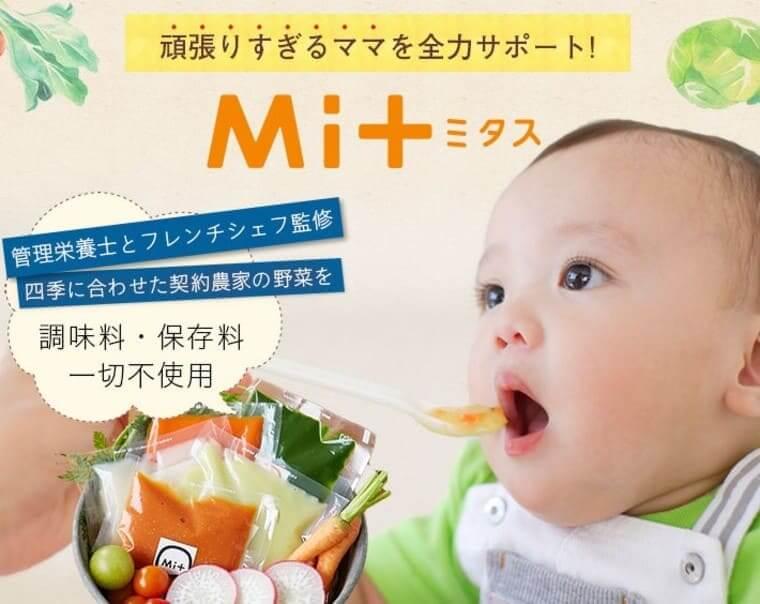 ミタスの離乳食