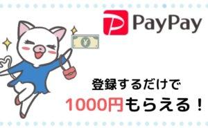 paypay登録で1000円もらえる お得なキャンペーン
