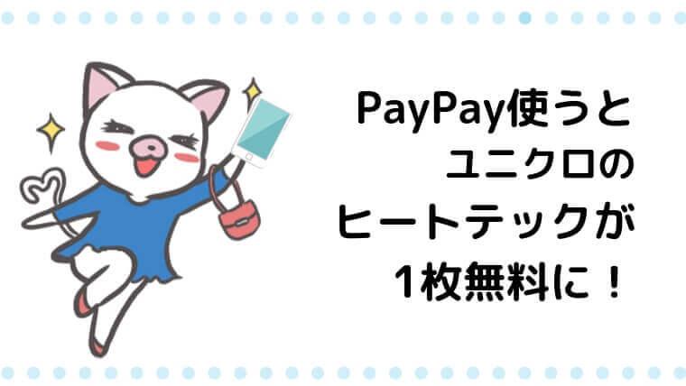 paypay ユニクロ ヒートテック無料
