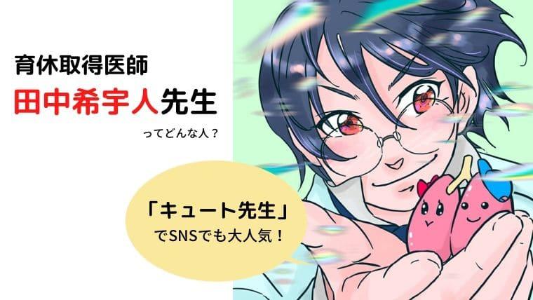 田中希宇人 育休医師 日経新聞コラム カジダン