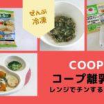 コープの離乳食 口コミ