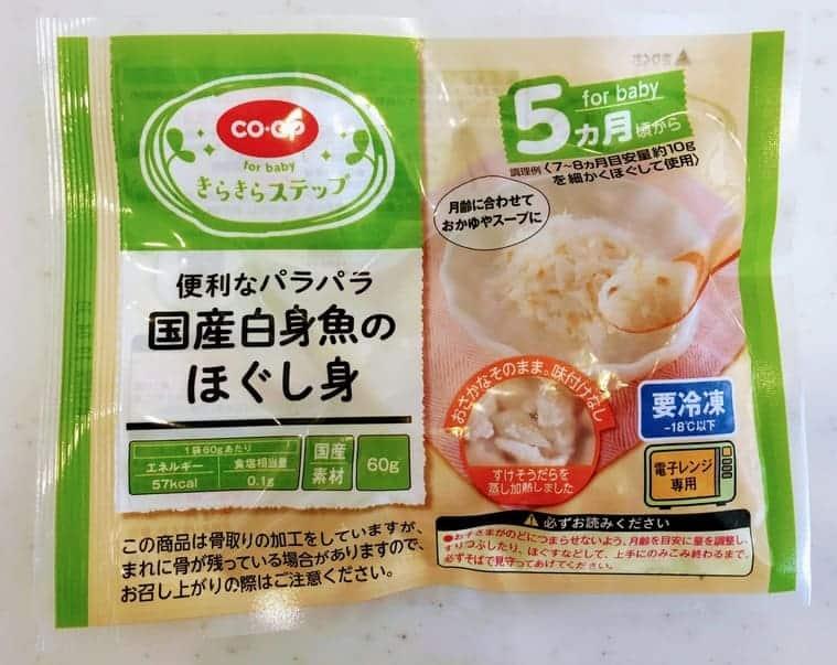 コープ離乳食 白身魚