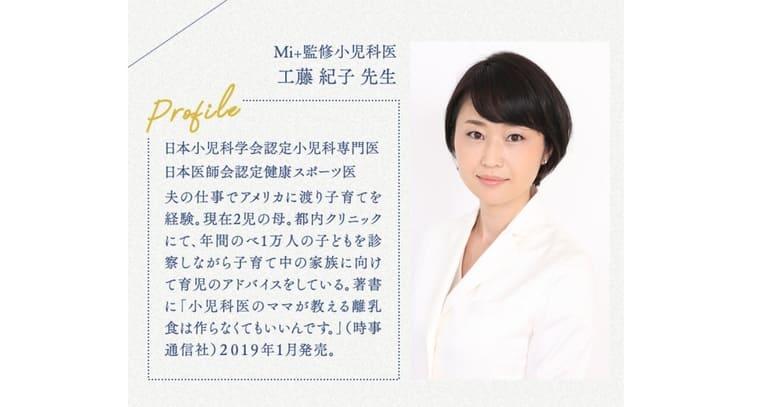 ミタスの離乳食を監修の小児科医 工藤紀子先生