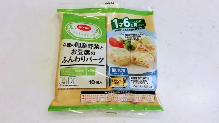 コープ離乳食 お豆腐のふんわりバーグ