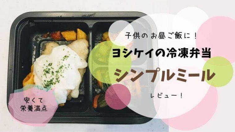 ヨシケイの冷凍弁当 シンプルミール