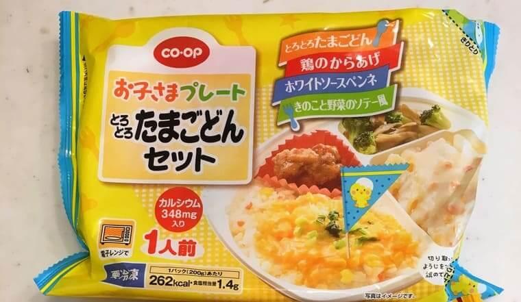コープの幼児食 冷凍弁当