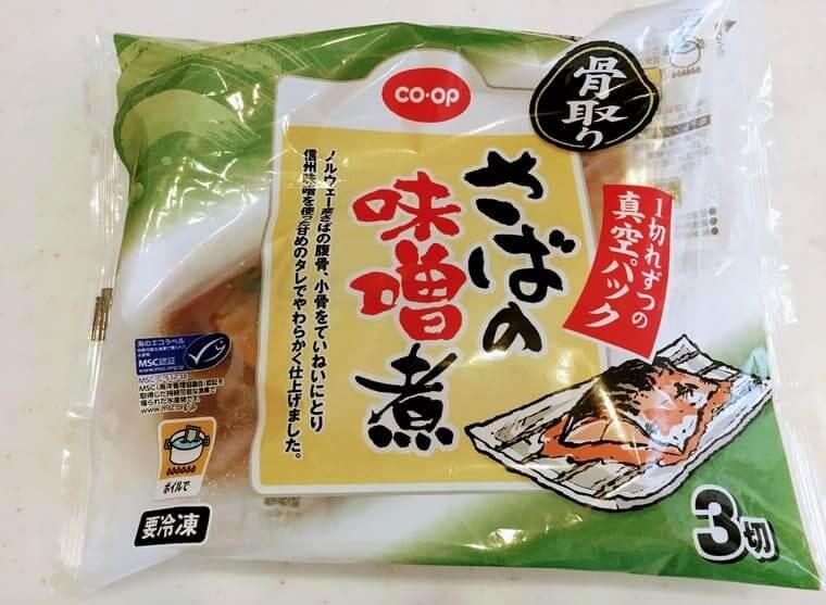 コープの幼児食 サバの味噌煮