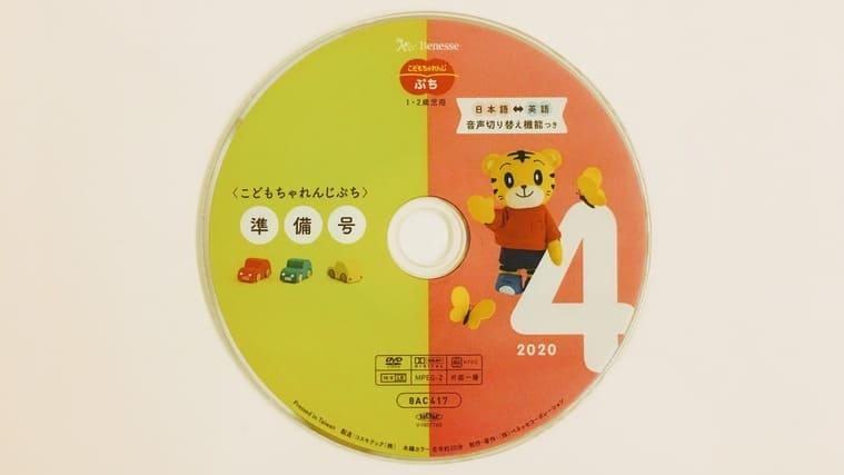 「こどもちゃれんじぷち」DVD 口コミ