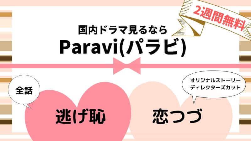 Paravi パラビ 逃げ恥 恋つづ