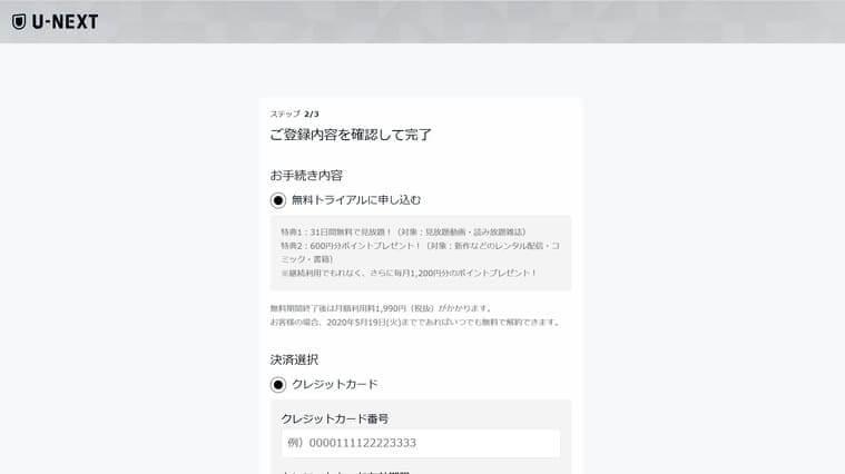 U-NEXT(ユーネクスト) 登録
