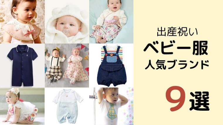 出産祝い ベビー服人気ブランド9選