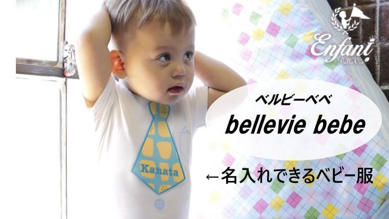 ベルビーベベ 出産祝い ベビー服