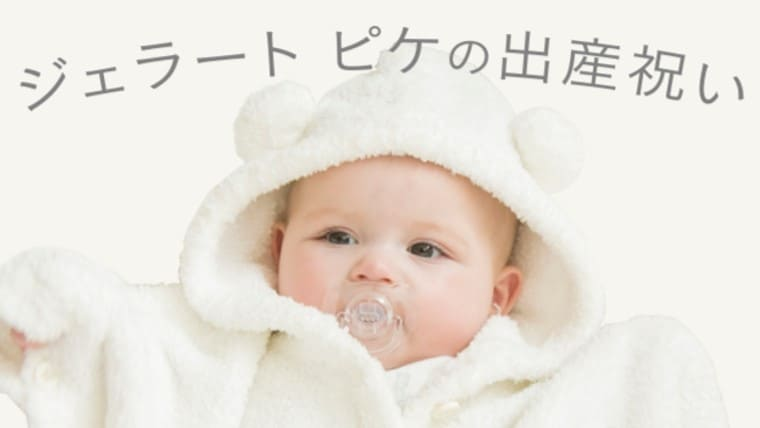 ジェラートピケ 出産祝い ベビー服