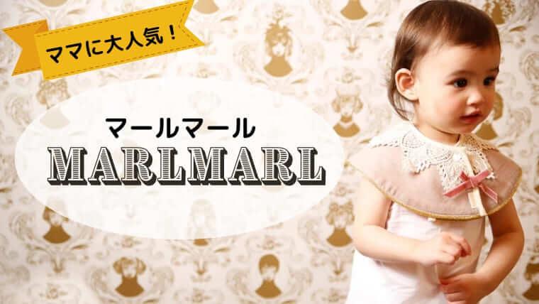 マールマール 出産祝い ベビー服