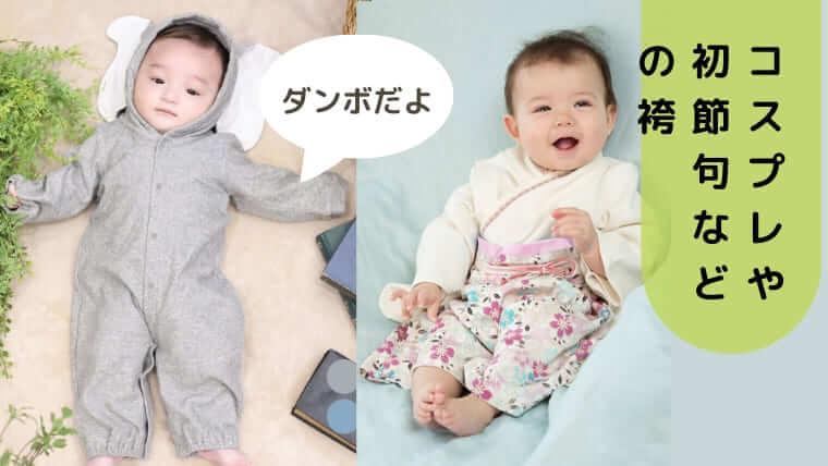 スウィートマミー ベビー服 出産祝い