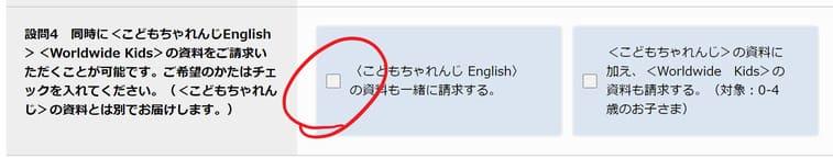 こどもちゃれんじEnglish 資料請求 同時