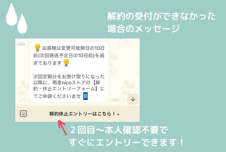 nico石鹸 解約 line
